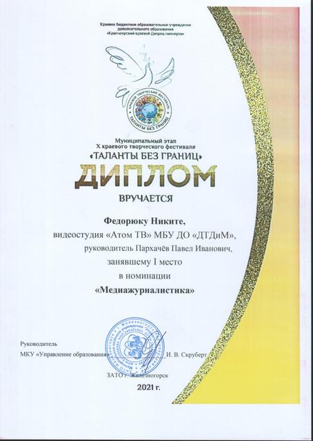 2021-1
