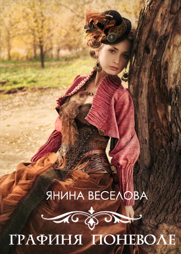 Графиня поневоле. Янина Веселова