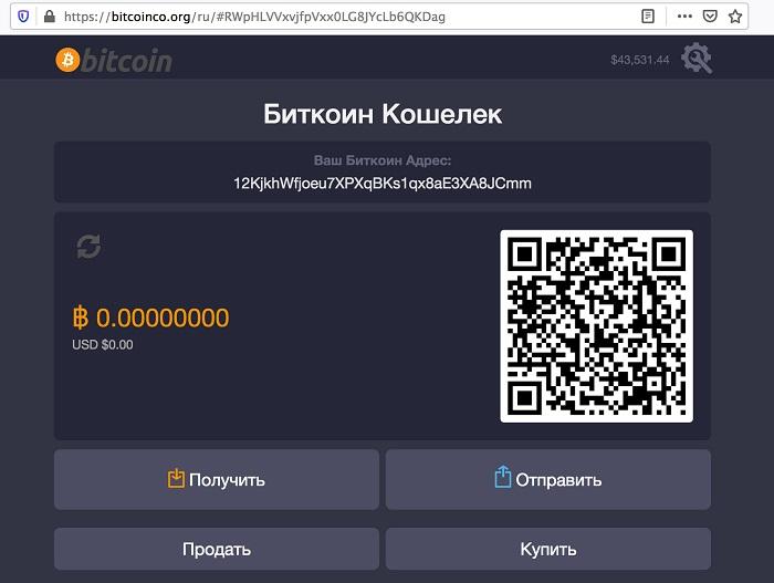 Анонимное создание Bitcoin кошелька без регистрационной волокиты