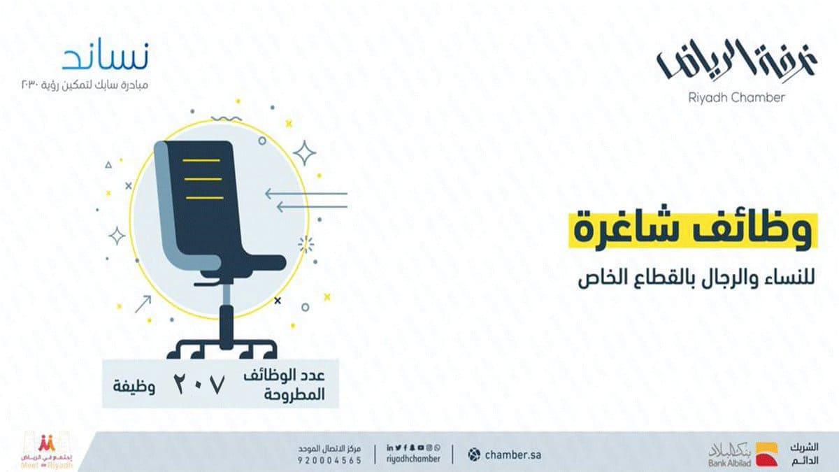 غرفة الرياض تعلن 207 وظيفة في القطاع الخاص