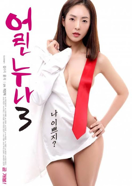 Young Sister 3 (2019)