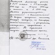 Alexander-Kolevatov-documents-27