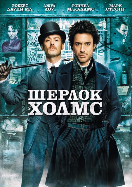 Смотреть Шерлок Холмс / Sherlock Holmes Онлайн бесплатно - Величайший в истории сыщик Шерлок Холмс вместе со своим верным соратником Ватсоном...