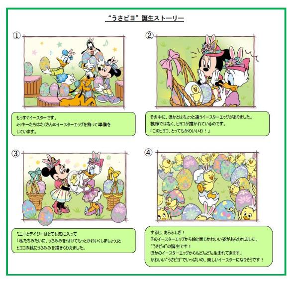 [Tokyo Disney Resort] Le Resort en général - le coin des petites infos - Page 15 Xx41