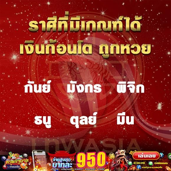 [Image: Lotto-PP2018003.jpg]