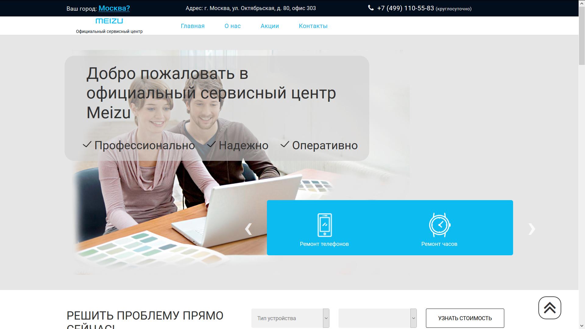 Ремонтеры мошенники servicemeizu.ru