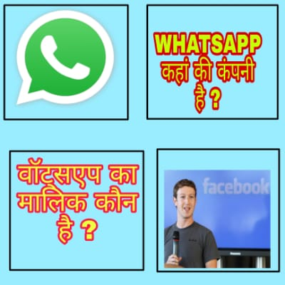 Whatsapp kaha ki company hai ? Whatsapp kis desh ki company hai ? Whatsapp कहां की कंपनी है ?