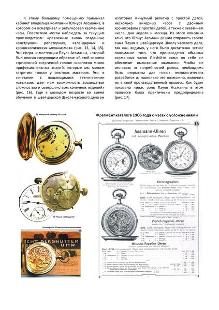 Die-Hisrorie-Der-Firma-J-Assmann-von-1852-bis-1926-page-0008
