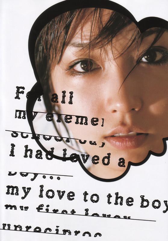 月刊 三津谷葉子 写真集 tyutyuru-gemitsuya024