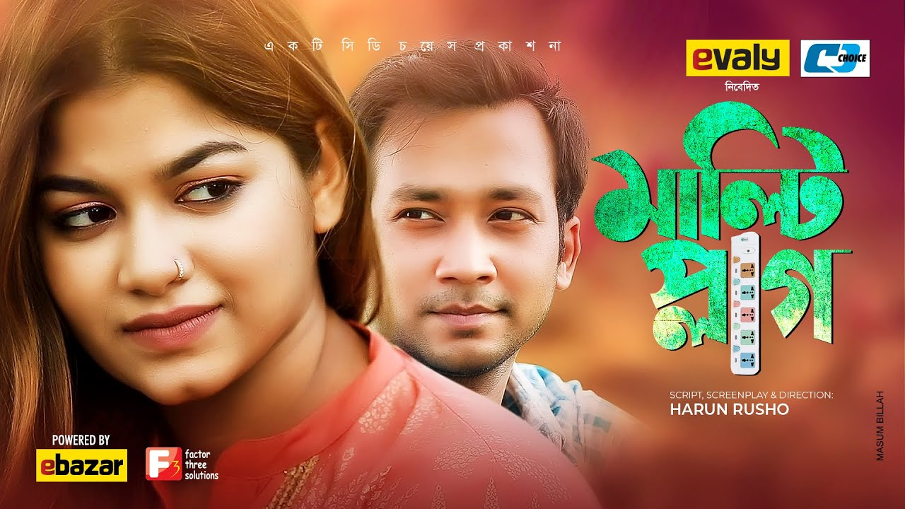 Multiplug 2020 Bangla Natok By Shayed Zaman Shawon & Parsha Evana HD