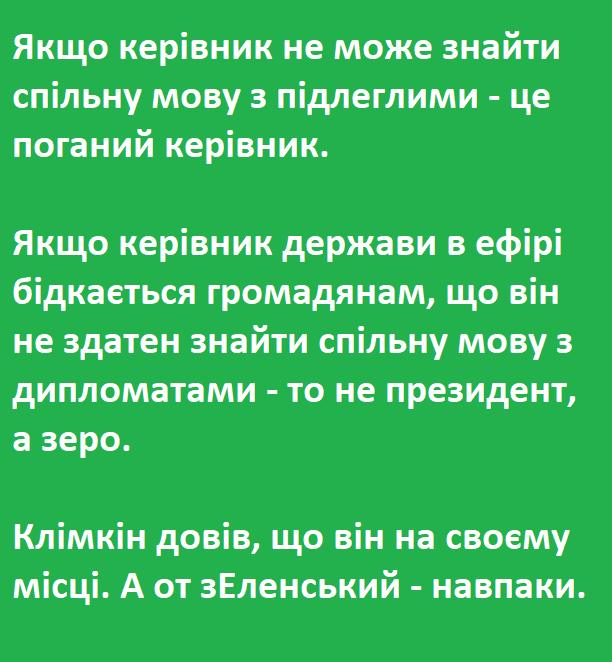"""""""У нас у всіх є діти. Поверніть дітей батькам"""", - Зеленський звернувся до Путіна з вимогою відпустити українських моряків - Цензор.НЕТ 1028"""