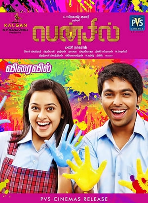 Pencil (2020) Hindi Dubbed 720p HDRip Esubs DL