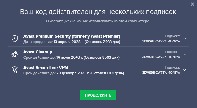 Код активации Avast Premier Security на 77 лет!