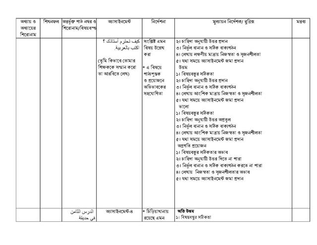 Arabic-1st6-Final-Copy-2-page-004