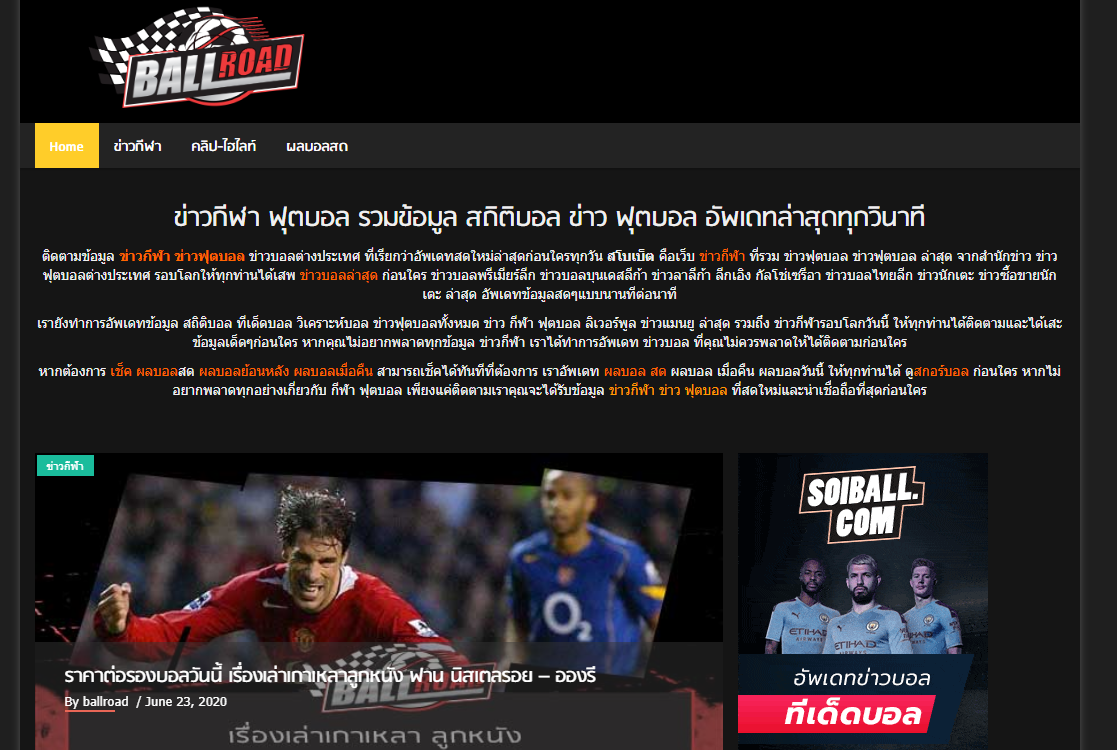 Accessing Football News Via Online Sources