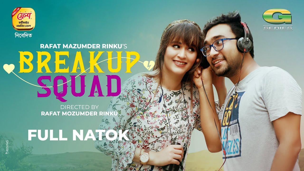 Breakup Squad (2020) Bangla Natok Ft. Jovan & Ahona Rahman HD 200 MB
