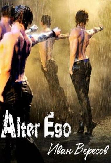 Alter Ego — Обретение любви. Иван Вересов