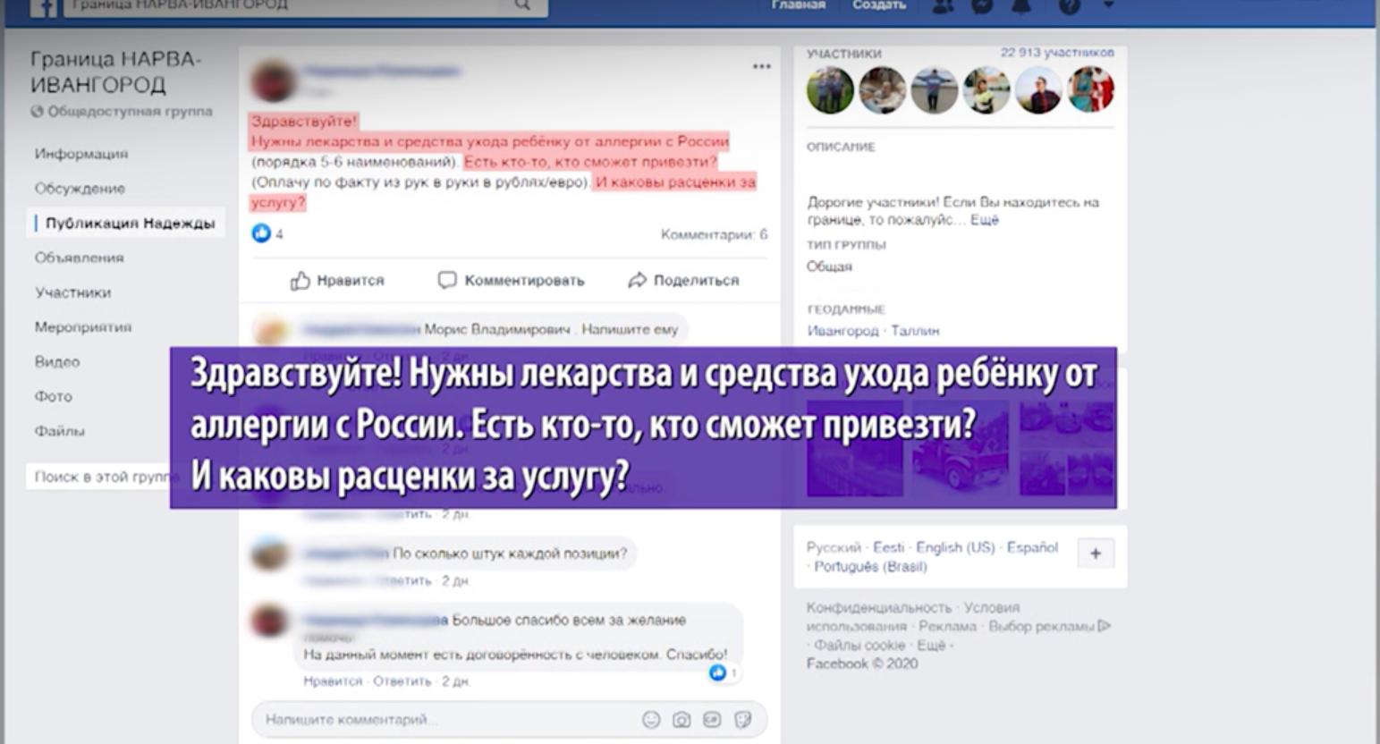 Заказанные через Facebook лекарства из России репортер ERR так и не получила