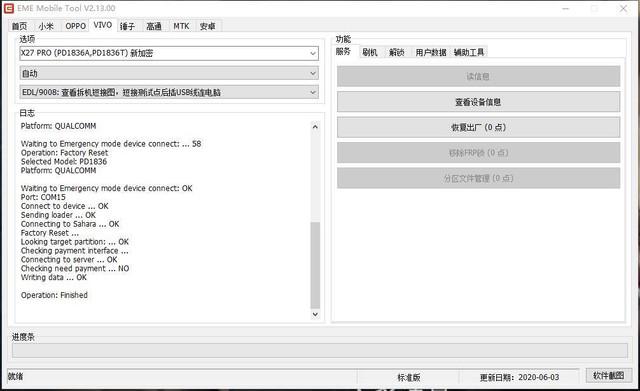 EMT-VIVO X27 PRO (PD1836A) Reset Screenlocks (Factory Reset)