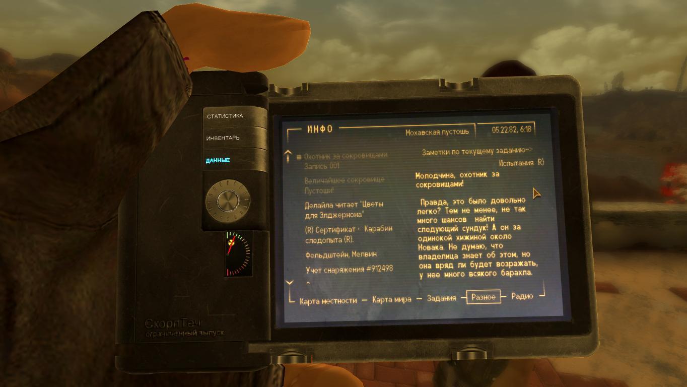 Fallout-NV-2020-11-29-15-27-12-95.jpg