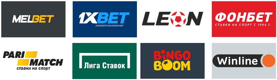 Зарегистрироваться в букмекерской конторе Мелбет, Леон, Фонбет, ПариМатч, Лига Ставок, ВинЛайн.