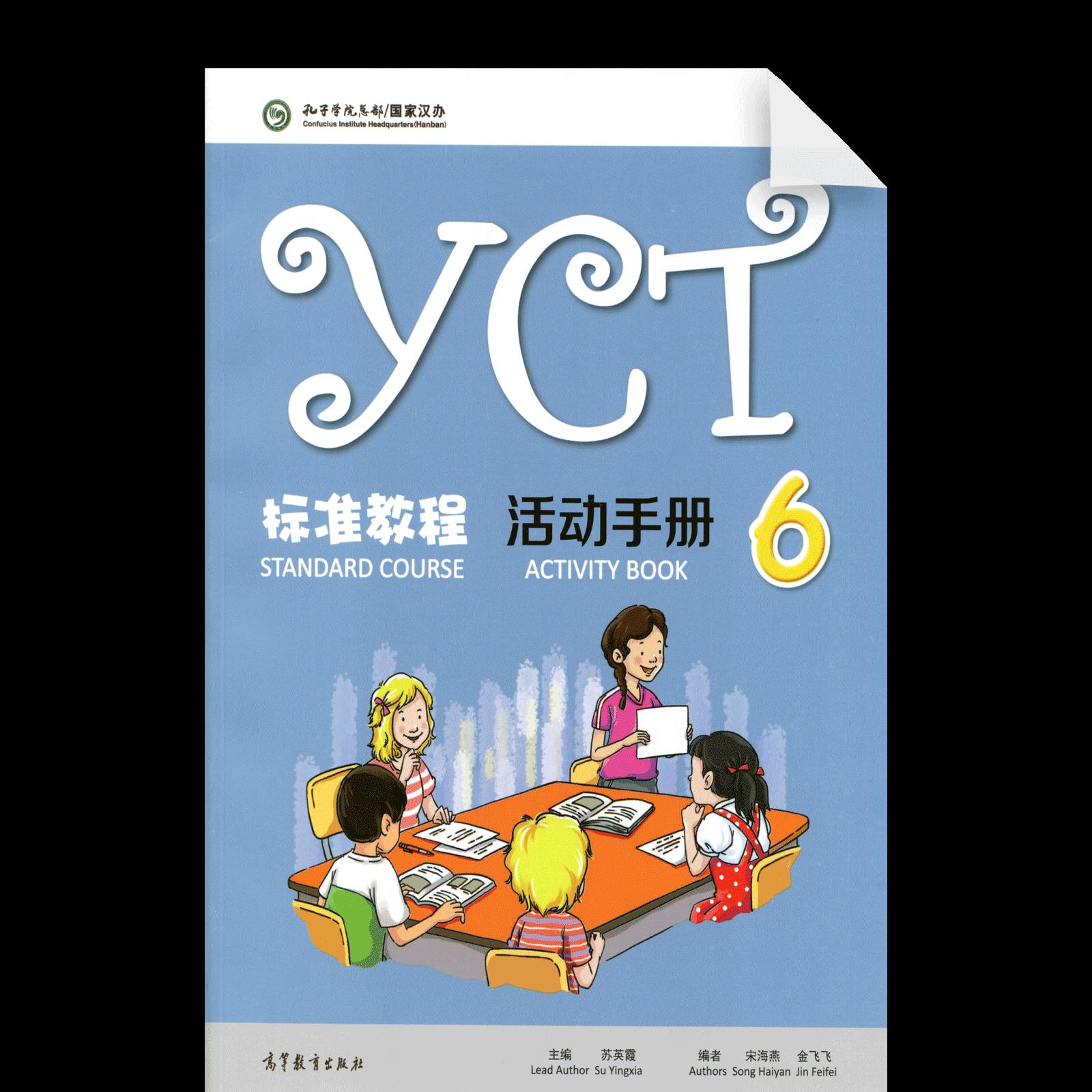 Yct Biaozhun Jiaocheng Huodong Shouce 6
