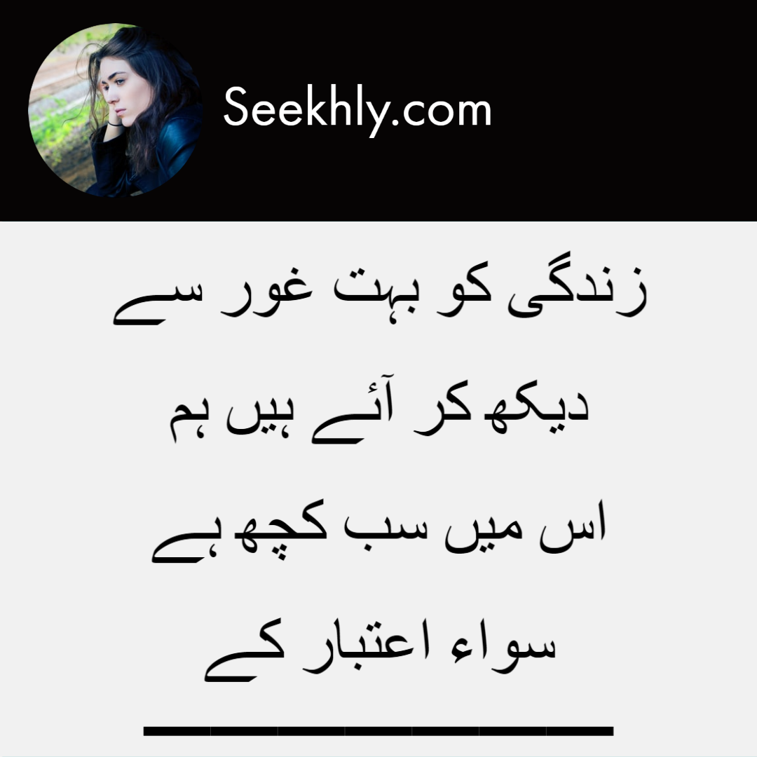 quotes-of-life-in-urdu-20-8