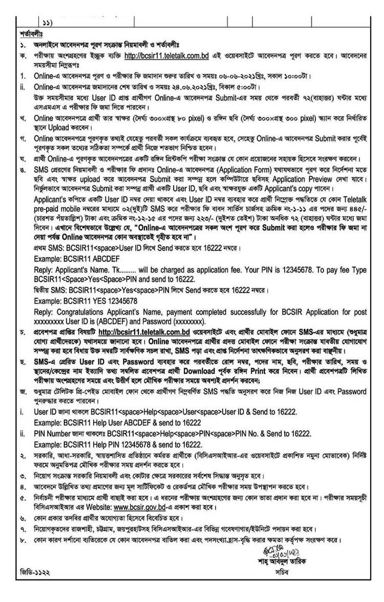 BCSIR Job Circular 01 2021