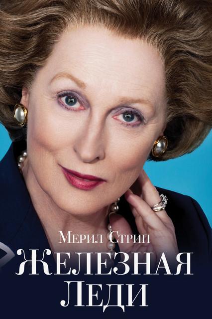 Смотреть Железная леди / The Iron Lady Онлайн бесплатно - Биографический фильм о жизни премьер-министра Великобритании Маргарет Тэтчер. С момента...