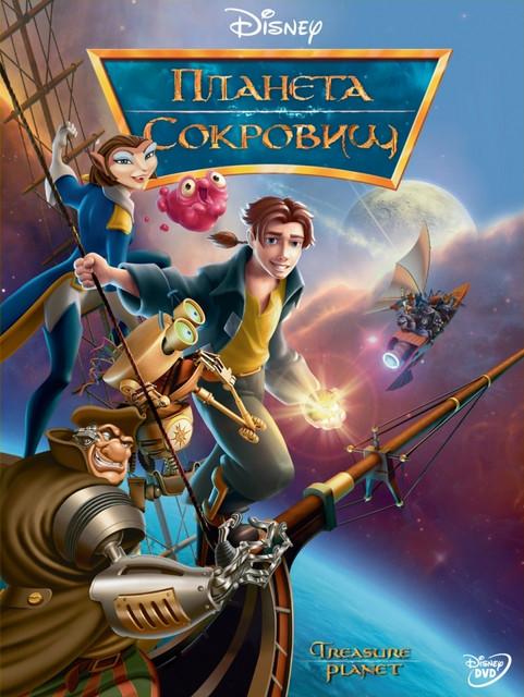 Смотреть Планета сокровищ / Treasure Planet Онлайн бесплатно - 16-летний Джим Хоукинс отправляется на поиски таинственной Планеты Сокровищ в компании...