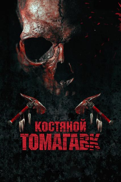 Смотреть Костяной томагавк / Bone Tomahawk Онлайн бесплатно - Четверо мужчин отправляются в отдаленные земли Дикого Запада, чтобы спасти группу пленных...