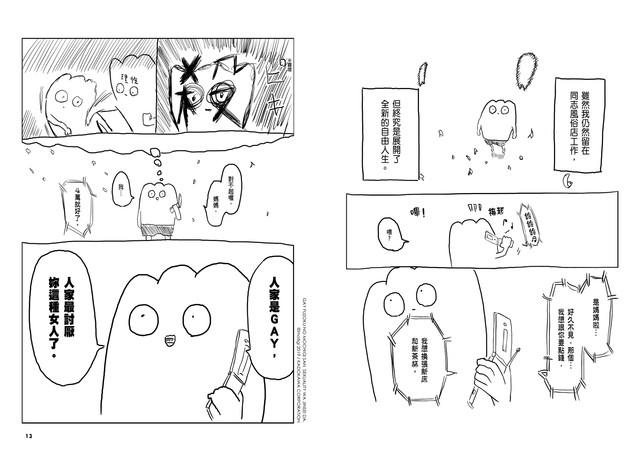Topics tagged under 漫畫 on 紀由屋分享坊 GAY-P012-P013