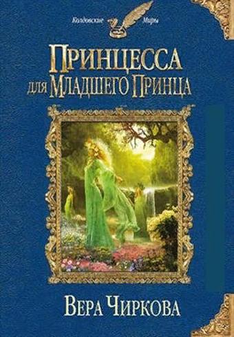 Личный секретарь. Книга третья. Принцесса для младшего принца. Вера Чиркова