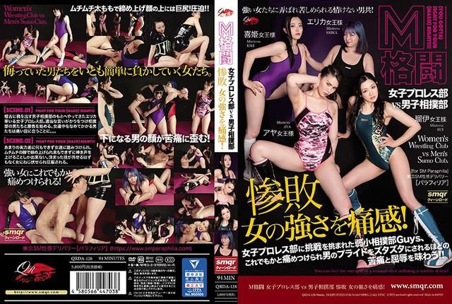 QRDA-128 M格闘 女子プロレス部 VS 男子相撲部 惨敗 女の強さを痛感!