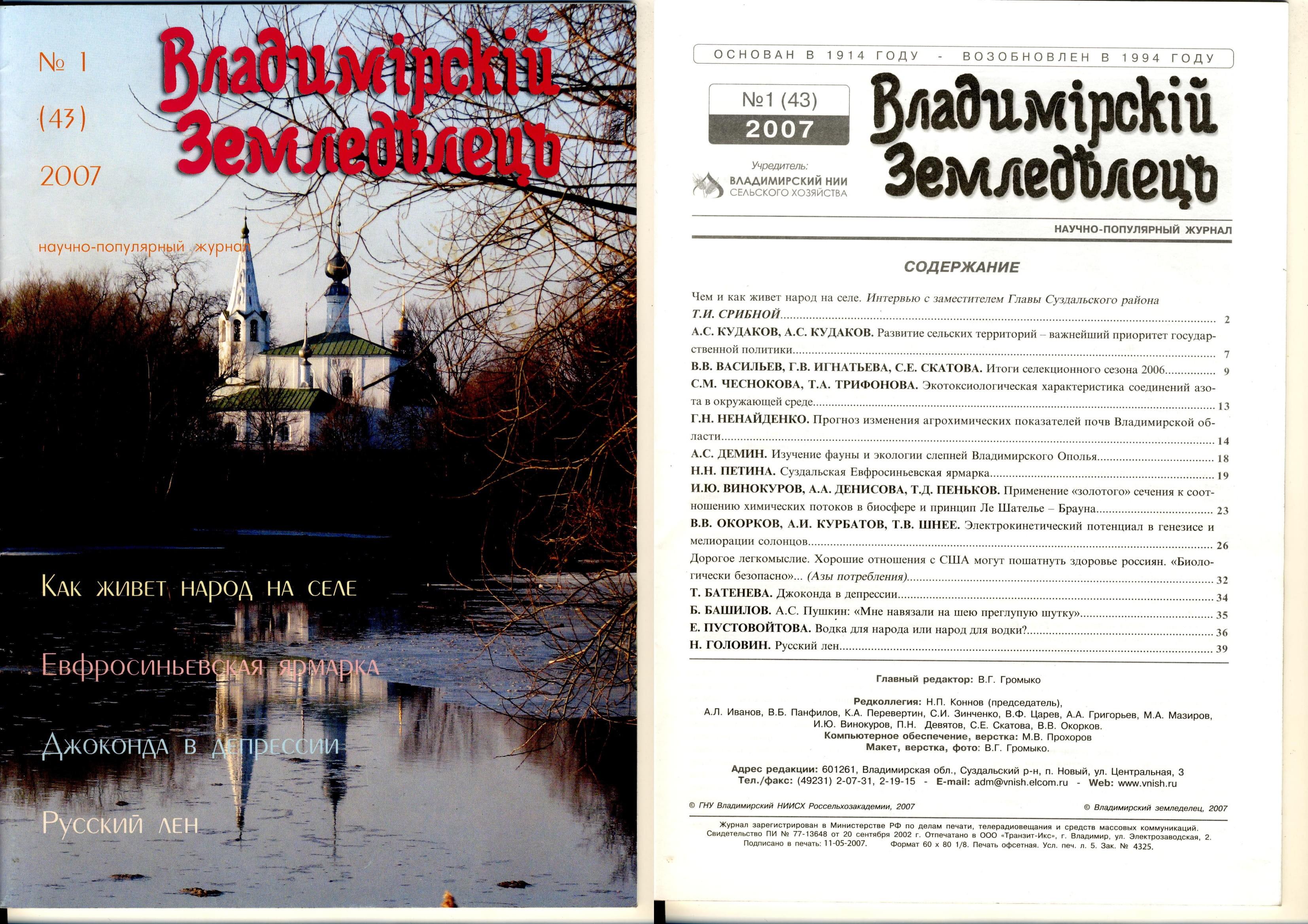 Владимирский земледелец 1(43) 2007