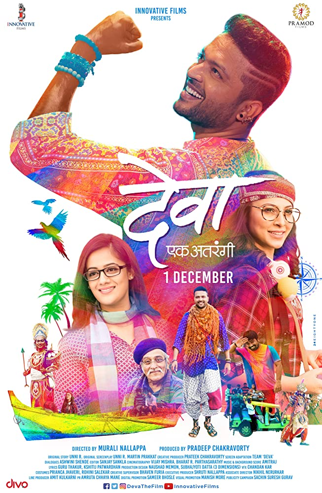 Deva: Ek Atrangee 2017 Marathi 350MB HDRip Download