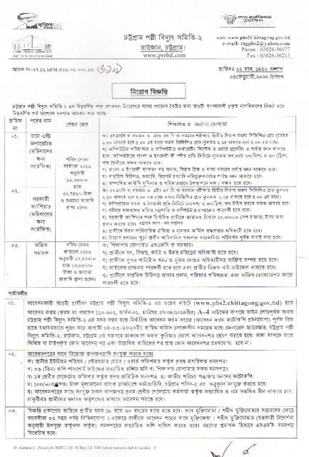 chittagong-pbs2