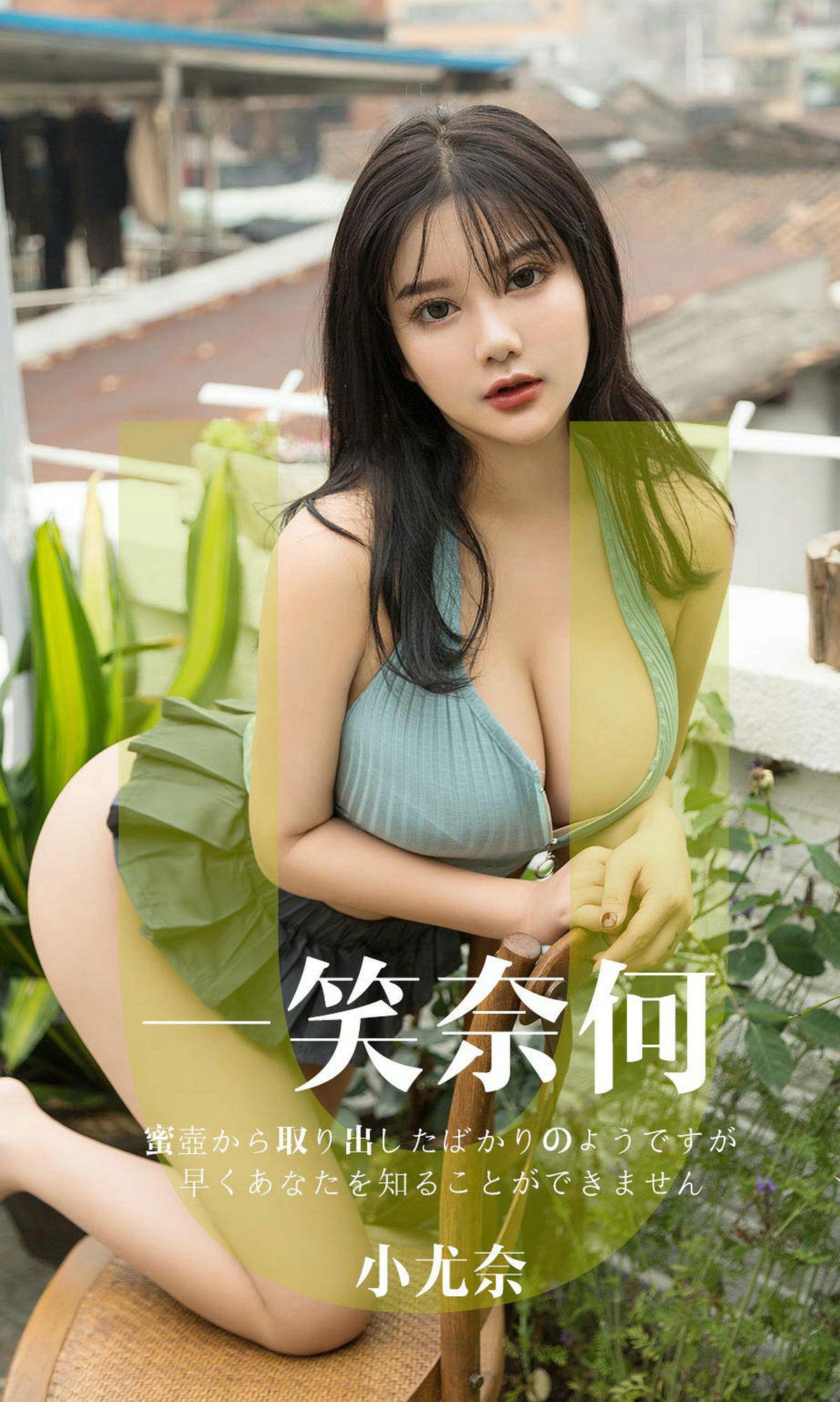 [UGIRLS尤果圈] No.1436 小尤奈 - 一笑奈何