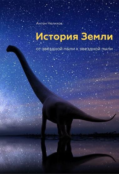 История Земли: от звездной пыли к звездной пыли - Антон Нелихов