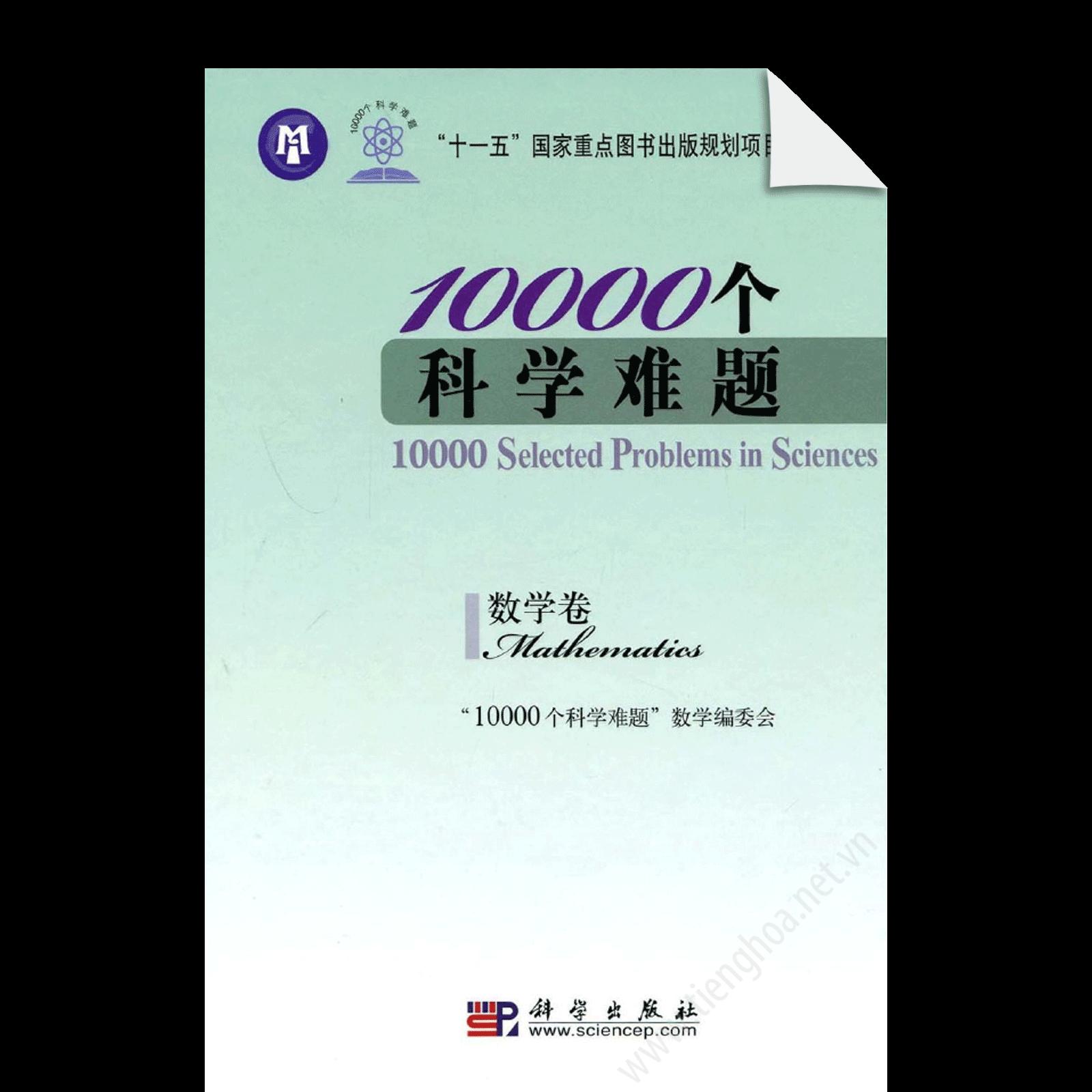 10000Ge Kexue Nanti Shuxuejuan