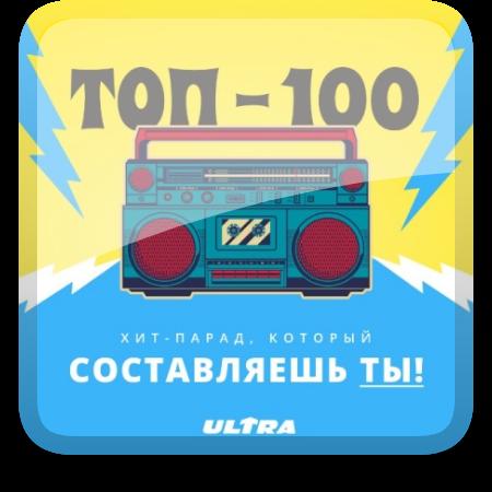 Хит-парад Радио ULTRA (2020) (MP3|320)