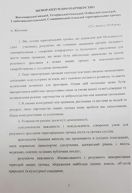 1 - Житомир починає співпрацю з приміськими ОТГ: підписали меморандум про партнерство