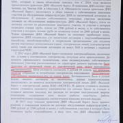 ДНП Высокий берег. Постановление Стецюка И.П.