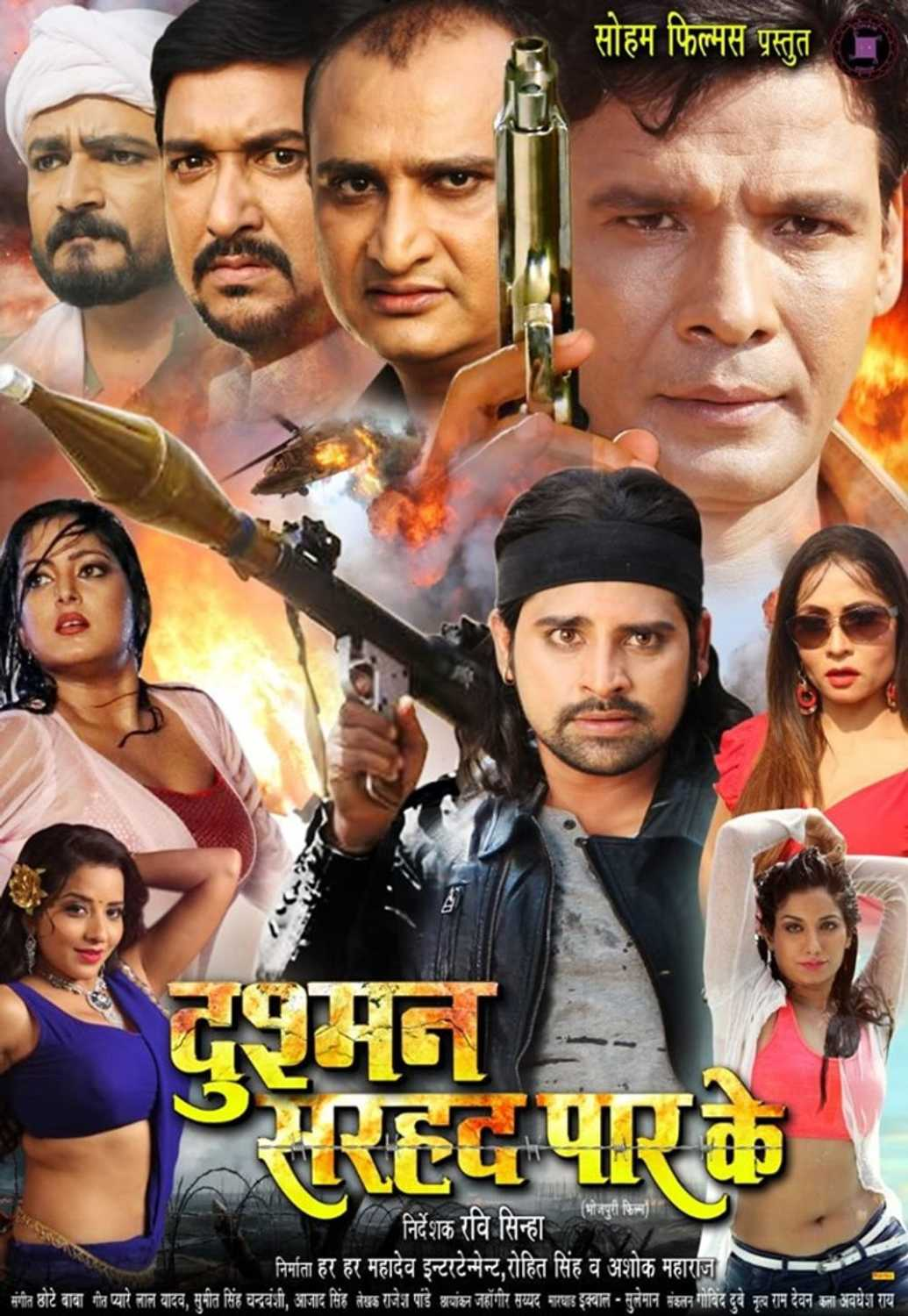 Dushman Sarhad Paar Ke (2021) Bhojpuri 480p HDRip x264 AAC 500MB Download