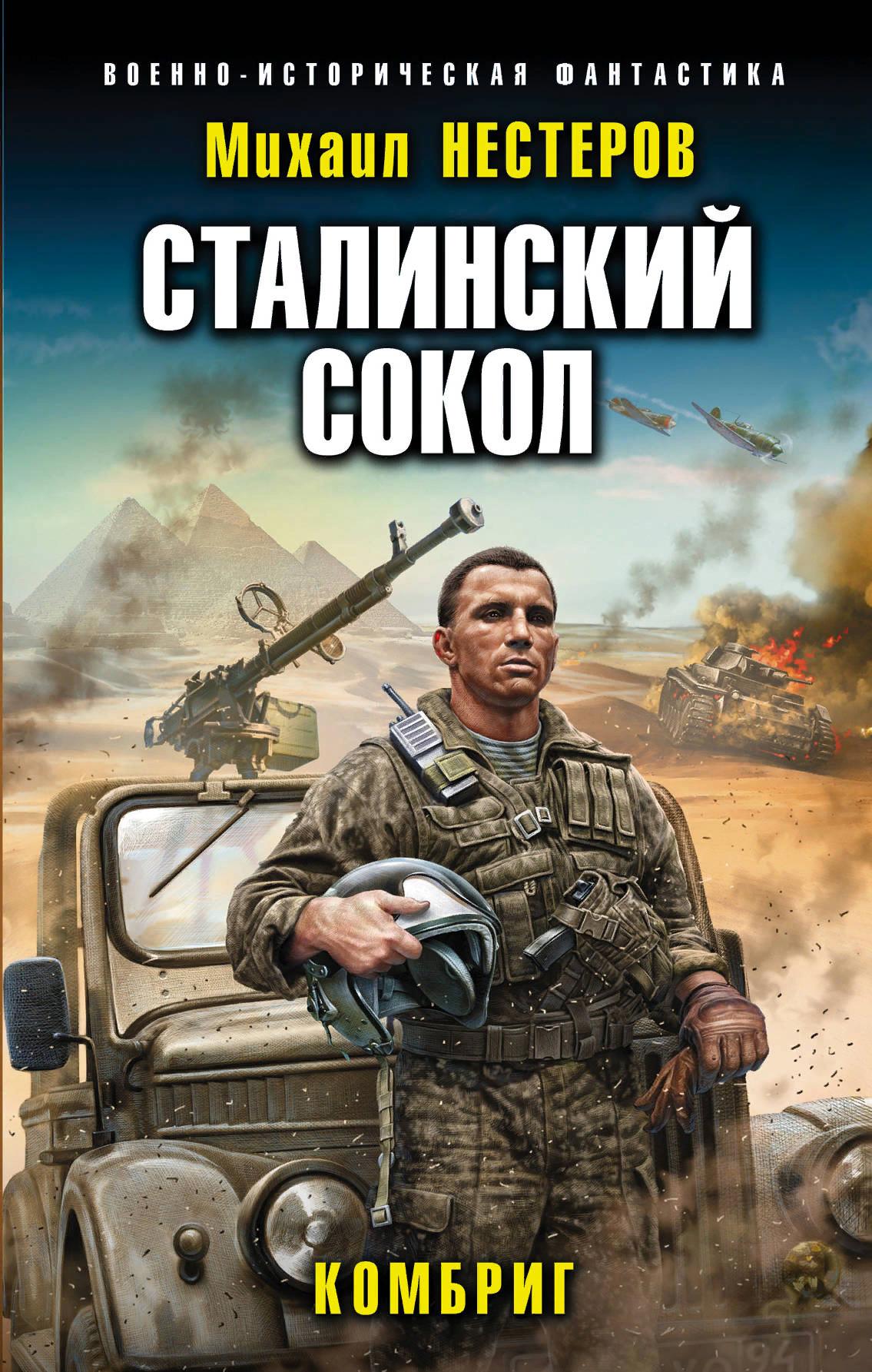 Михаил Нестеров «Сталинский сокол. Комбриг»