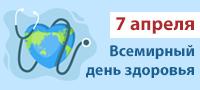den-zdorovya-200x90-2020