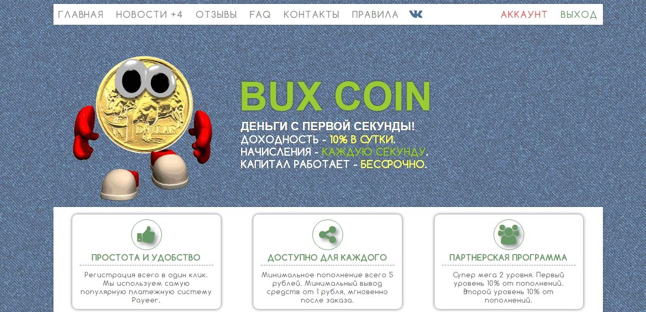 BUX COIN