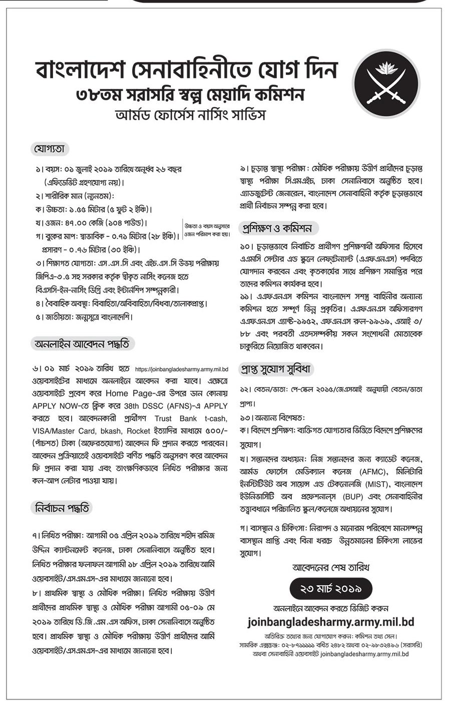 BD Army Job Circular 2019