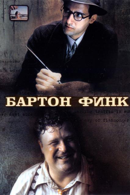 Смотреть Бартон Финк / Barton Fink Онлайн бесплатно - 1941 год. Молодой драматург Бартон Финк приезжает в Голливуд, чтобы писать заказной...
