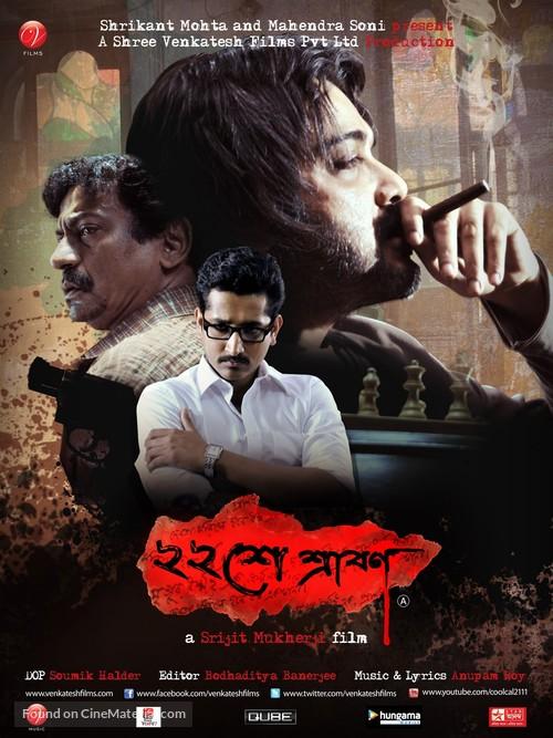 Baishe Srabon (2020) Bengali 720p WEB-Rip 800MB Download